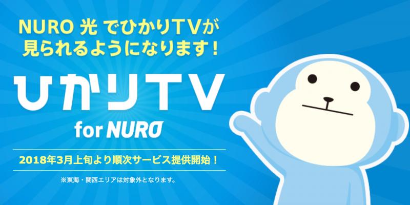 NURO光でひかりTVが利用可能に