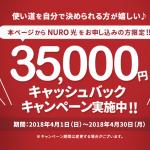 35000円キャッシュバックキャンペーン