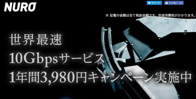 NURO光10Gbpsサービス開始