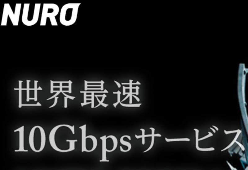NURO10Gbps