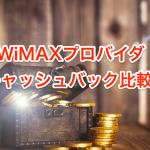 WiMAX乗り換えキャッシュバック