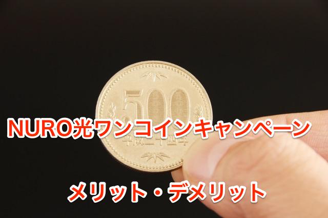nuro 光 ワンコイン
