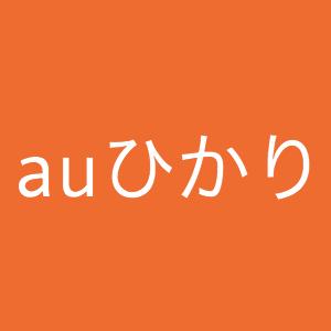 auひかりロゴ