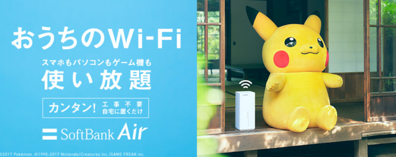 SoftBank Air