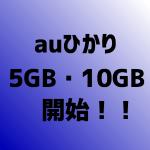 auひかり5GB・10GBサービス