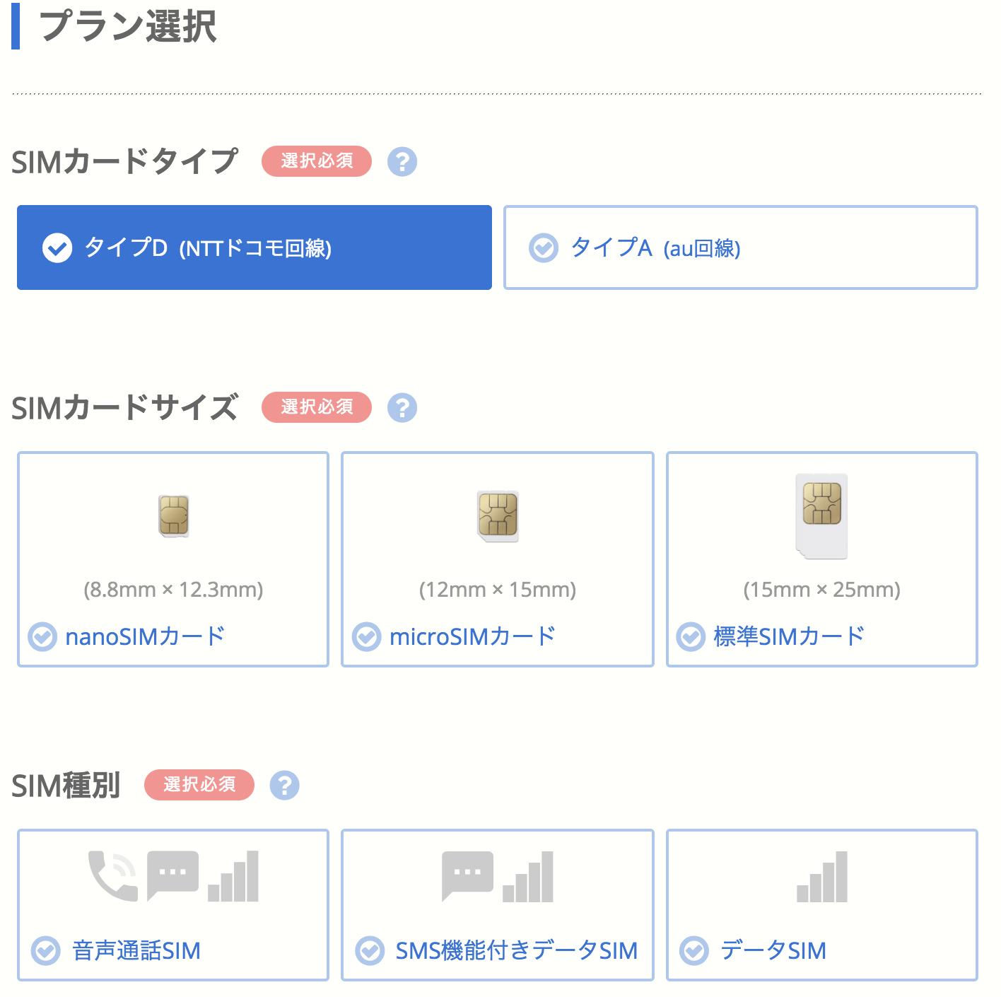 BIGLOBEモバイル_お申し込み2