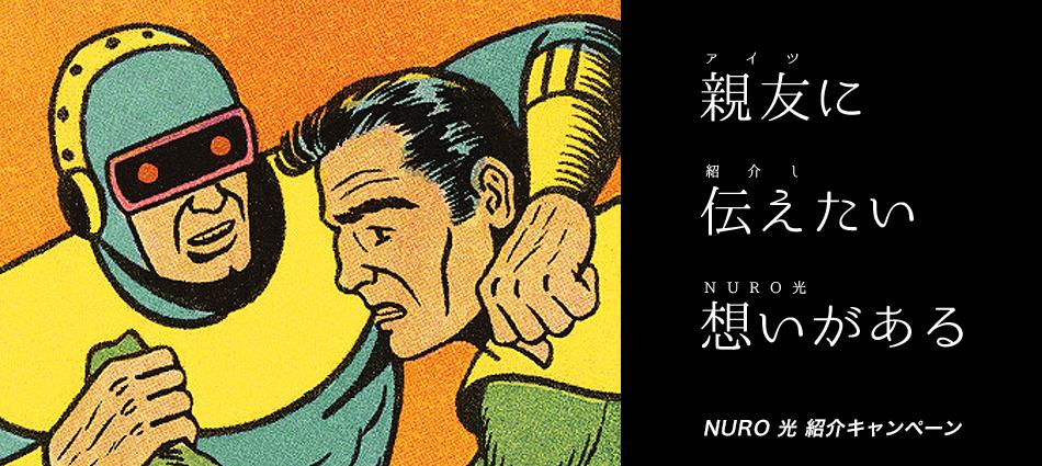 NURO光紹介キャンペーン